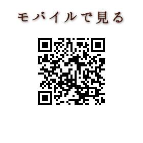 伊勢屋QRコード