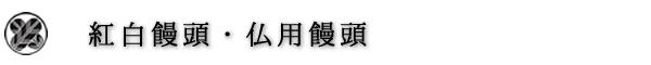 紅白饅頭・仏用饅頭